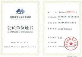 重型协会会员证-新