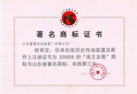 著名商标2012